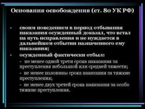 Ст 80 ук